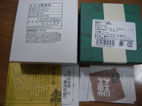 古代のチーズ「蘇」食べ比べ-06