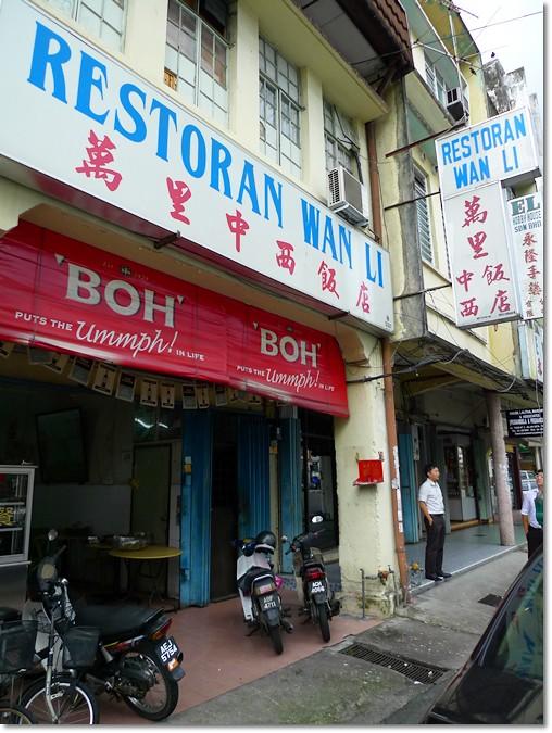 Wan Li Restaurant @ Taiping