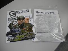 ゲームジャーナル35号