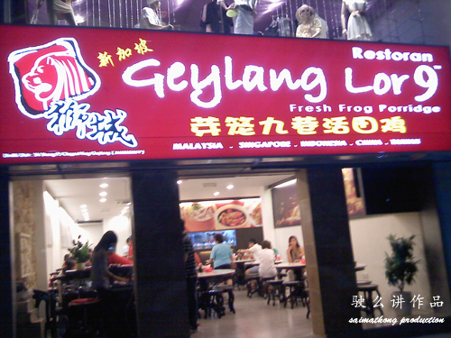 Geylang Lor 9 Fresh Frog Porridge @ SS2 Now!