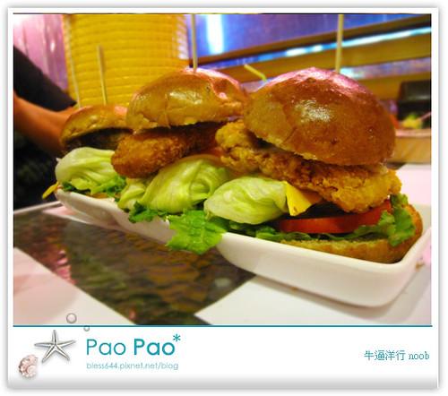 牛逼洋行-三小漢堡