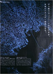 Tokyo Gas