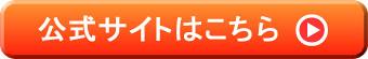 うるおい宣言 HRK 公式サイト