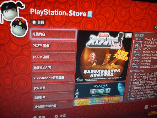 PlayStation Store Taiwan
