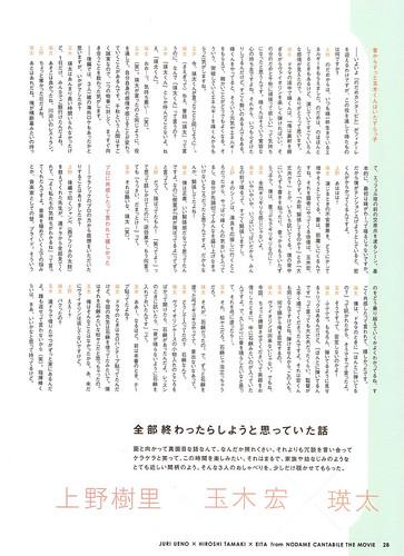 日本映画magazine vol13-p28