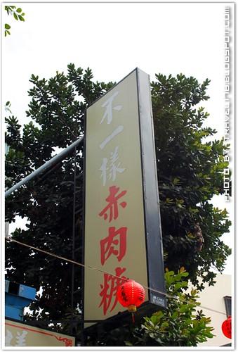 旗津老街小吃-不一樣赤肉羹_1287