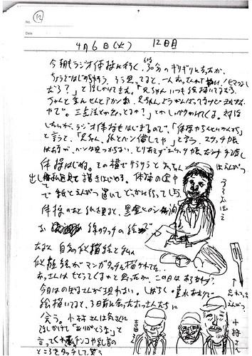 komadori-04-06-1.jpg
