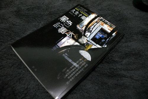 久生十蘭黑色筆記本