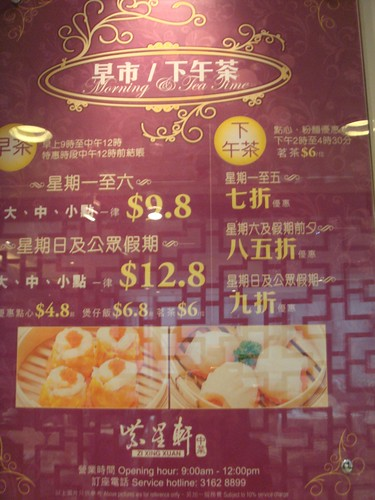 Discounted dim sum@Holiday Inn Exp HK