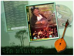 จรัล มโนเพ็ชร ชุด เพลงดังแห่งทศวรรษ