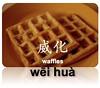 威化=waffles