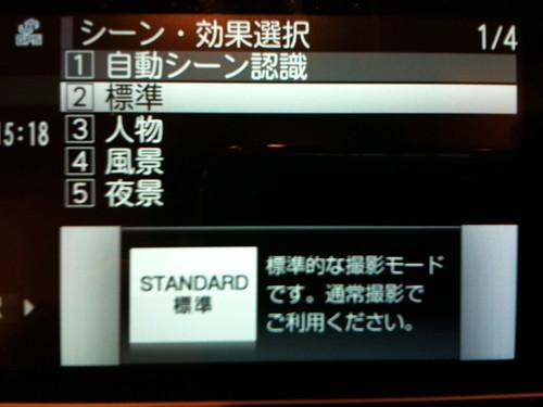 F-07Bシーン選択画面