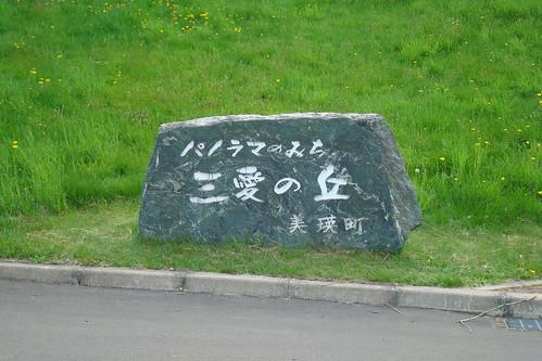 三愛の丘展望公園