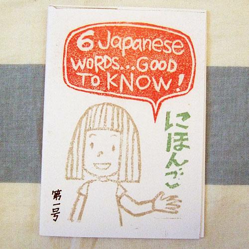 6 Japanese Words zine