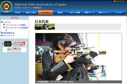 ライフル競技 日本代表
