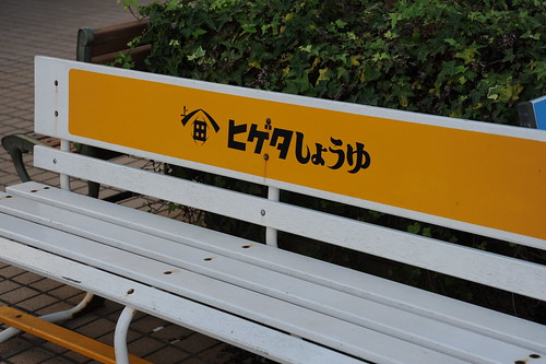ヒゲタしょうゆのベンチ