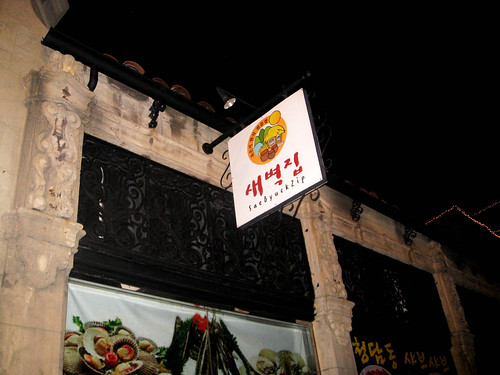 Dinner at Bultaneun Cheongdamdong Jogae Gui