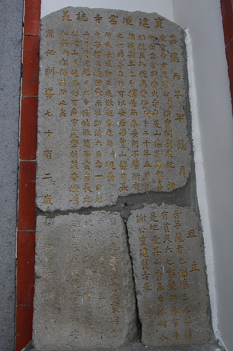 觀音山凌雲禪寺038