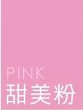 warm_pink