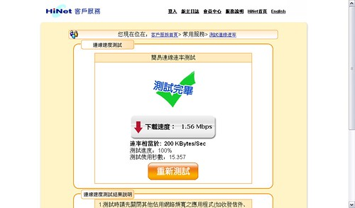 wimax-speed-starbucks-5