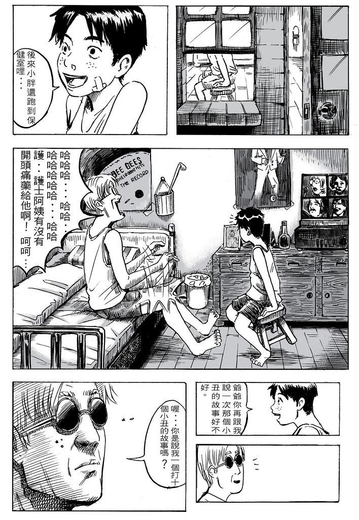 BLUE JOKER_頁面_12