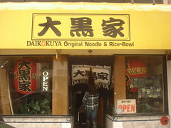 Daikokuya, Downtown L.A.