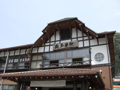 奥多摩駅/Okutama Station
