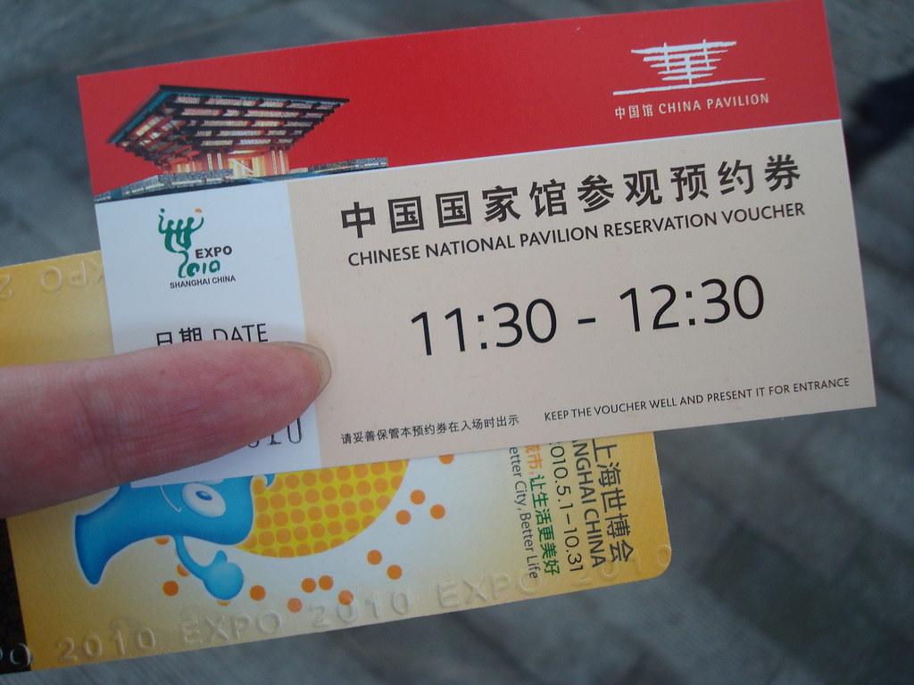 警衛給我中國國家館的預約券