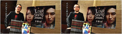 LG2 DVD-Box.甲斐谷忍インタビュー