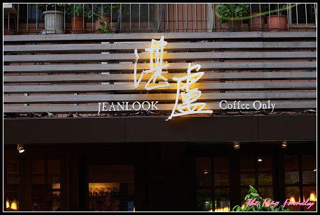 台北湛盧咖啡