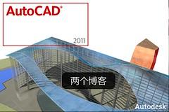 Autodesk AutoCAD 2011 多国语言版下载(包括32/64位) | 爱软客