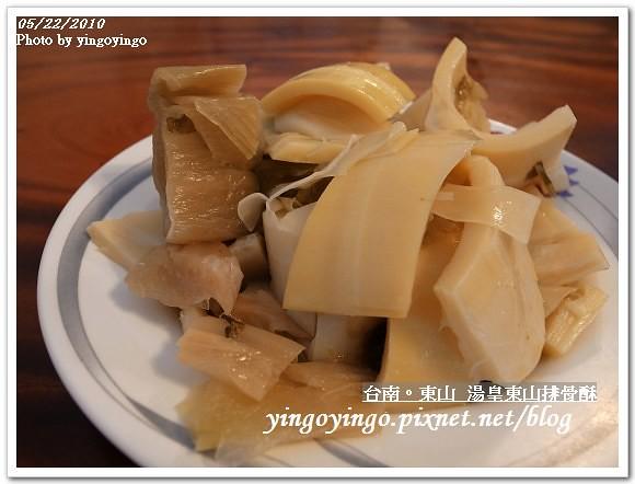 湯皇東山排骨酥R0012632