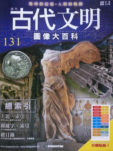 古代文明圖像大百科:第131期