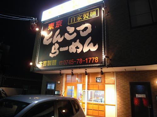 本吉製麺@上牧町-01