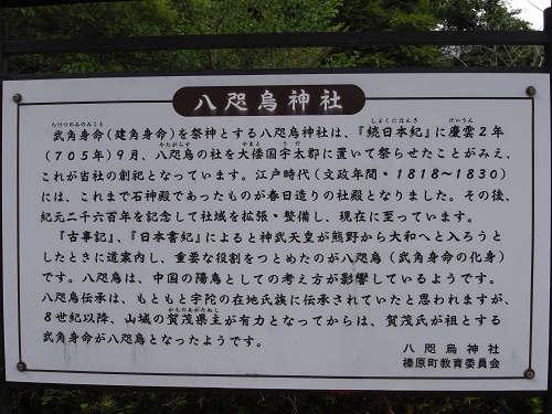 八咫烏神社@宇陀市-04