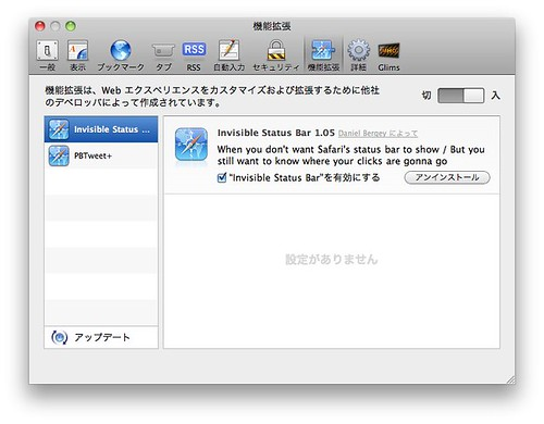 safari_extensions