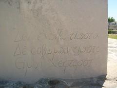 Τάφος Ν. Καζαντζάκη