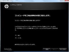 HP Pavilion Desktop PC HPE 380jp/CT HPE380000019 リカバリマネージャ