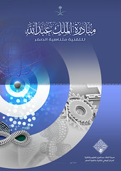 King Abdullah _ Nanno | KSACT (3D Graphics | 3d.com.sa) Tags: design 3d creative websites identity brand logos multimedia                                    alyousef