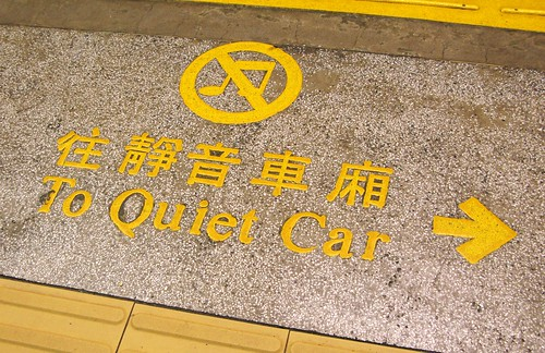 Quiet? In China? Yeah, right.