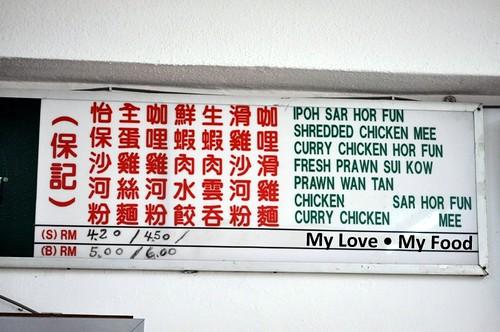 2009_12_26 Pou Kee 012a