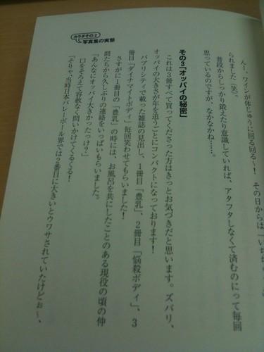 益子直美さんのサイン入り著書!