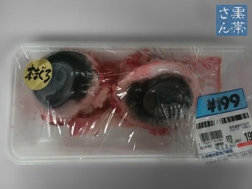 会社の方が静岡で買って来られたマグロの目玉。デカいんですが⁈