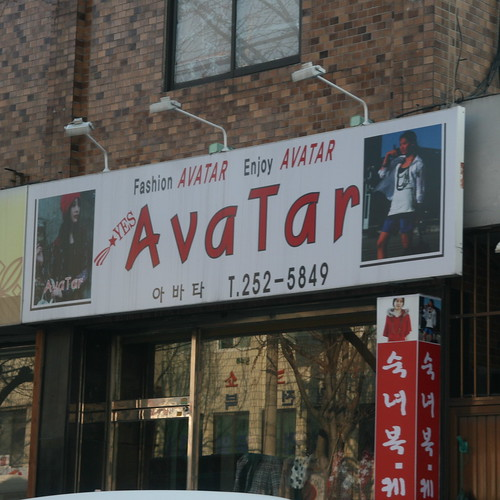 Gwangju Avatar