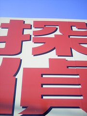 【写真】Signboard (DCC Leica M3)