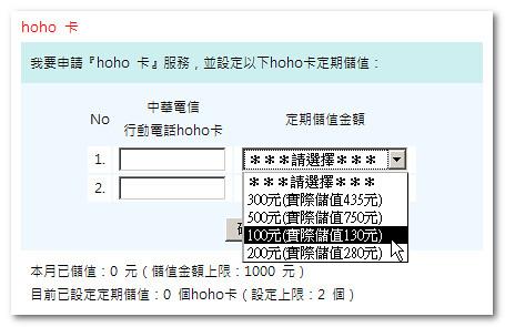 emome 儲值 HoHo 卡 - 2010-04-14_161945