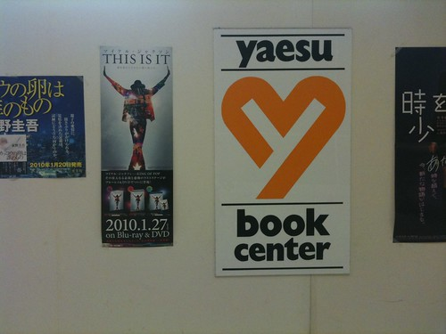 YAESU + This is it