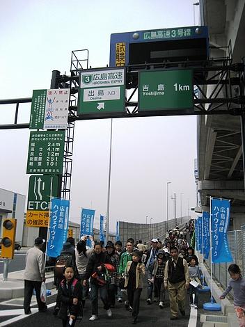 広島高速 開通イベント ハイウェイウォーク26