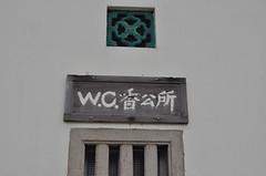 20100402-香公所 (2)
