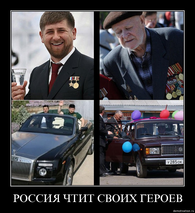 Россия чтит своих героев
